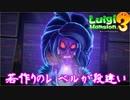 #16【ルイマン3】加糖ねおの「ルイージマンション3」【Switch】