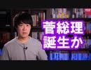 菅義偉内閣総理大臣が誕生しそうな情勢【二階・麻生派が支持へ、河野太郎出馬断念】