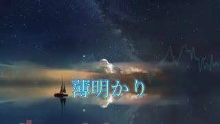 【東方自作アレンジ】薄明かり(竹取飛翔