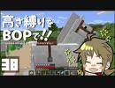 【Minecraft】高さ縛りをBOPで!!#38「白い相棒」【ゆっくり...