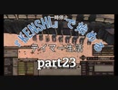 『kenshi』で始めるテイマー生活。part23