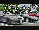 あぁ我がFD3S「FD!GT-Rに完勝」車載動画56 RX-7