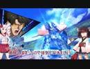 【EXVSMBON】ゲーム大好ききりたんのマキオン実況 3(青枠視...