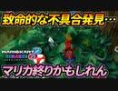 【マリオカート8DX】頭文字G-最強最速伝説-Stage19【Demise】