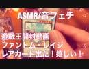 【音フェチ】遊戯王開封動画!(やった!キラカードだ!)【ASMR】