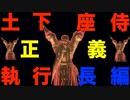 【ダークソウル3土下座侍】侵入 対人戦 輪の内壁 久しぶりの侵入じゃ【DARK SOULS III】Japanese samurai dogeza