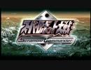 PS2でゆくスーパーロボット大戦SC~01~