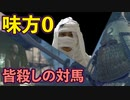 [ゴーストオブツシマ]実写志々雄真実と殺陣[Ghost of Tsushima]#23