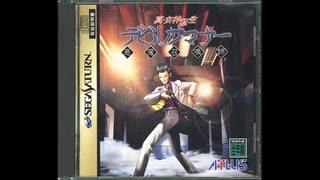 1995年12月25日 ゲーム 真・女神転生 デビルサマナー BGM 「タイトル画面」
