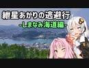 【VOICEROID車載】紲星あかりの逃避行-しまなみ海道編-