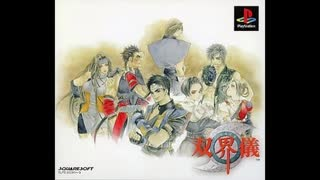 1998年05月28日 ゲーム 双界儀(PS) BGM 「Broken Memory 河伯戦」