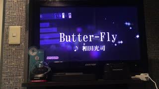カラオケでButter-Fly歌ってみたけど