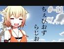 【CeVIOラジオ】ちぇびおずラジオ #ー11