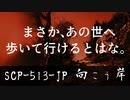 秘封が暴くSCP pt.50 【秘回-後】