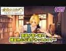 【実況】『金色のコルダ3』でイケメンと楽器を奏でる Part7【選抜】