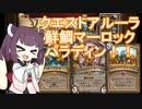 【Hearthstone】きりたんが伝説になるまで!~クエストアルーラ鮮鯛マーロックパラディン!!~【ランクマッチ】