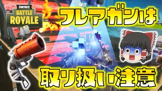 【Fortnite】新武器フレアガンは取り扱い