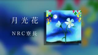 【人力ツイステ】寮長全員で 月.光.花