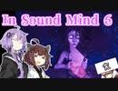 きりゆか日和 IN SOUND MIND その6(終)