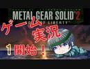 【プレイして楽しい】メタルギアソリッド2を実況していくpart1