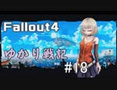 【Fallout4】 ゆかり戦記 #18【VOICEROID】