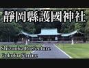 「静岡県護国神社」参詣、静岡県静岡市