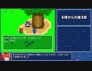 【ゆっくり実況】トルネコの大冒険3回で奇妙な箱入手プレイ動画 1/???