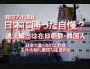 【みちのく壁新聞】2019/07/-韓国アホ議員、日本に勝った自慢?違法輸出は在日朝鮮。韓国人