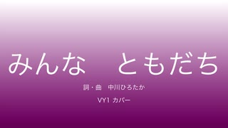 【VY1】みんなともだち【カバー】
