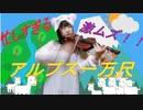 【超絶技巧】だんだん難しくなるアルプス一万尺【ヴァイオリン】/ヴュータン:アメリカの思い出