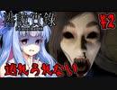 【ParanormalHK】ヒメと葵のまったり九龍城観光 #2【VOICEROID実況】