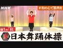 [にっぽんの芸能] 篠井英介&椿鬼奴が羽ばたく!「肩回り」をリフレッシュ!   日本舞踊体操   NHK