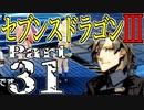 【3DS】セブンスドラゴンⅢ 初見実況プレイ Part31【直撮り】