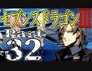 【3DS】セブンスドラゴンⅢ 初見実況プレイ Part32【直撮り】