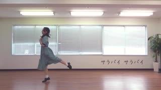 【とうふ】サラバイサラバイ【踊ってみた】