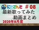 にじさんじ最新歌ってみた動画まとめ #08 2020年8月度