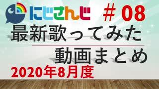 にじさんじ最新歌ってみた動画まとめ #08
