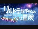 【卓ゲ松さんSW2.0】リルドラ数字松のとある冒険 5-1【GM長男】