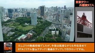 RTA(リアル登山アタック)外伝・東京タワ