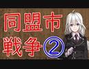 【3分戦史解説】同盟市戦争 ②【VOICEROID解説】