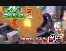 【ルイージマンション3】操作もおぼつかないのにテラータワーに挑む男たち #3