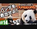 #14【姉妹実況】パンダと言えば…?【Minecraft Dungeons(マインクラフトダンジョンズ)DLC】