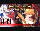 【#34】ファントムキングダム ポータブル【実況】