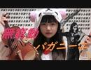 【バイオリン】パガニーニの超絶技巧早弾き曲『無窮動』を弾いたよ!【ただし、ポンポコアレンジ】