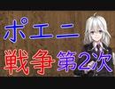 【3分戦史解説】ポエニ戦争・第2次(ハンニバル戦争)【VOICEROID解説】