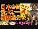 ゆっくり雑談 261回目(2020/9/2)