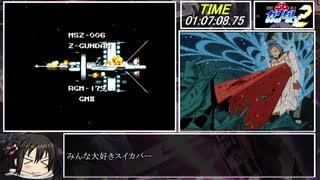 SD機動戦士ガンダム2(SFC) 通しRTA 1:10