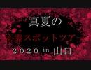 【心霊スポットツアー 2020 】心霊スポットで「妖怪体操第一」を踊った結果大変な心霊写真が撮れた・・・【in 山口】