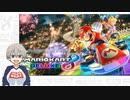 【実況動画第6弾】宇崎ちゃんと先輩が『マリオカート8 デラックス』で勝負!