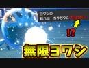 【実況】ポケモン剣盾でたわむれる 鋼の結束「無限ヨワシ」